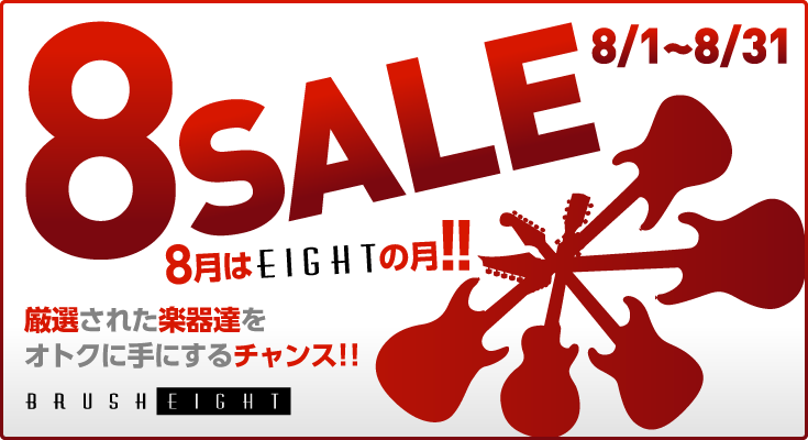 8sale!! by brusheight